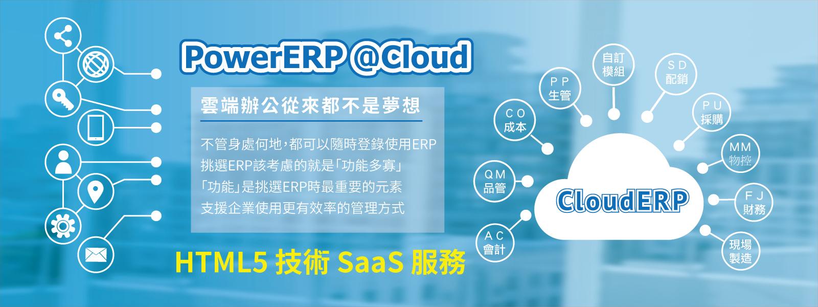 華研科技、華研雲端、雲端辦公、PowerERP、ERP、採購模組、生管模組、物控模組、會計模組、成本模組、品管模組、配銷模組、財務模組