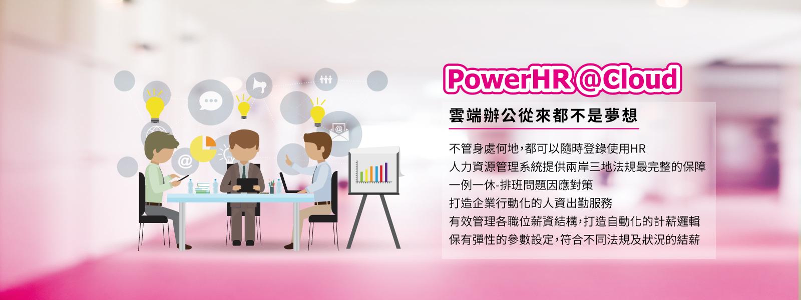 華研科技、華研雲端、雲端辦公、PowerHR、HR、ERP